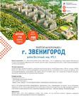 Звенигород, 3-х комнатная квартира, Восточный мкр. д.27, 5000000 руб.