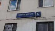 Продажа псн, Ул. Новокосинская, 2967300 руб.