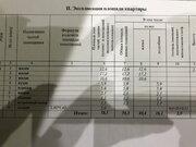 Жуковский, 3-х комнатная квартира, ул. Гагарина д.49, 5700000 руб.