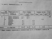 Москва, 2-х комнатная квартира, Варшавское ш. д.66, 11650000 руб.