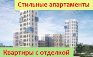Квартиры и апартаменты в р-не Лосиный Остров