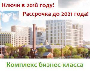 """Умный дом """"Серебряный фонтан"""" м. Алексеевская"""