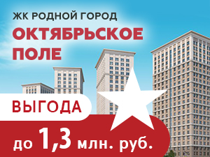 ЖК «Родной город. Октябрьское поле»