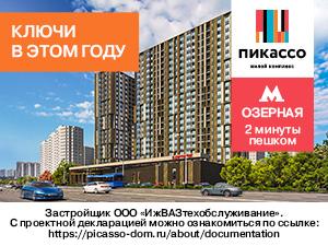 ЖК «ПИКАССО» м. Озерная